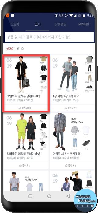 룩핀 통해 남자 옷 코디 세트 확인!