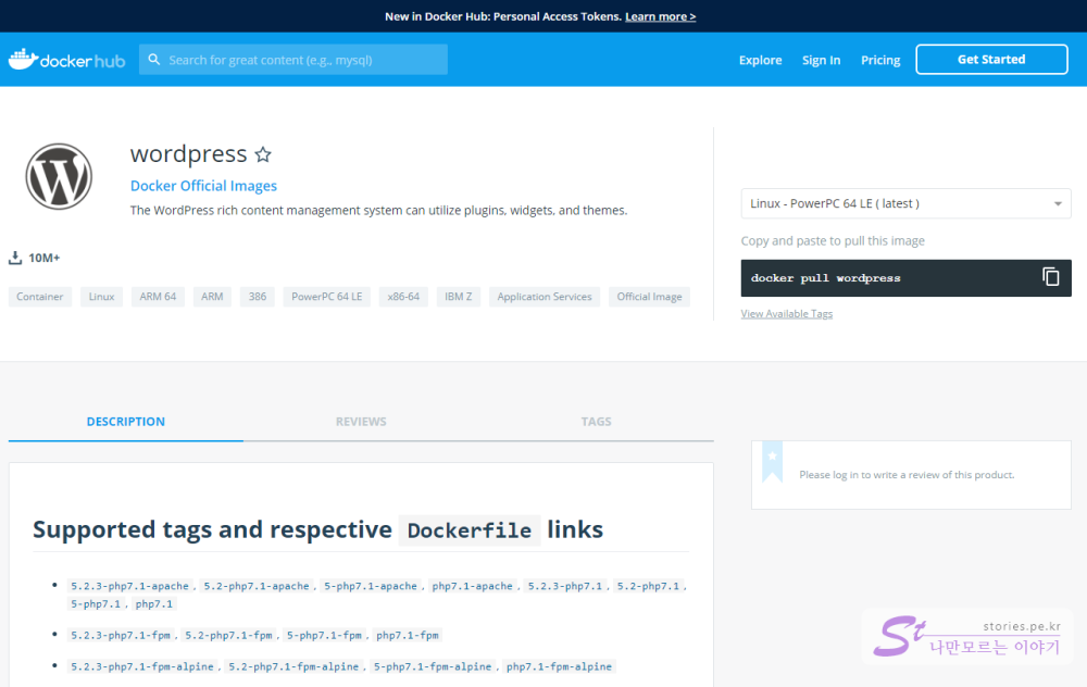 Docker 웹페이지 Wordpress 설명서