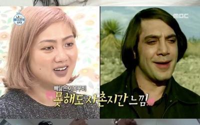 하비에르 바르뎀 박나래
