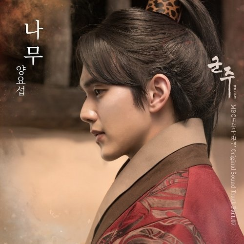 Yang Yo Seob – Tree (Ruler OST Part.7) Lyrics [English, Romanization]