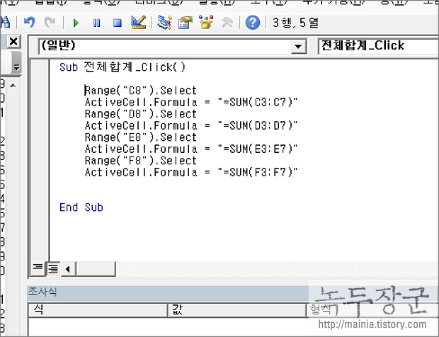 엑셀 Excel 엑셀 함수를 이용한 매크로 만드는 방법