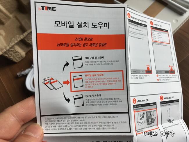 무선 공유기(iptime A605-V5) 스마트폰으로 쉽게 연결하는 방법5