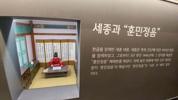 국립한글박물관_9