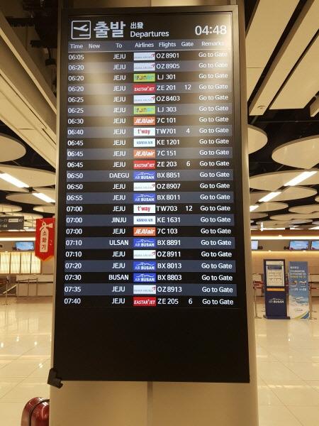 김포공항 새벽 비행기 시각