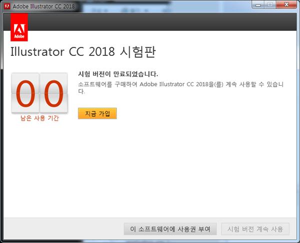 일러스트레이터 어도비 cc 2018
