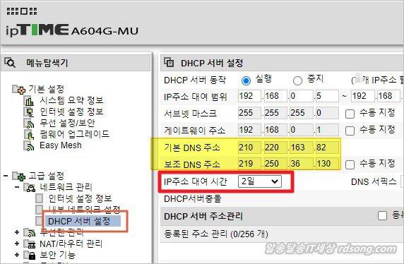 iptime dhcp IP주소 대여시간 2일 변경 _3