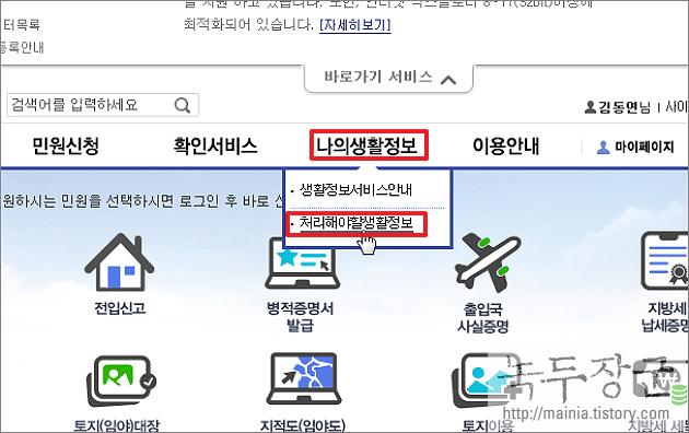 민원24 여권 번호 조회와 유효기간 확인하는 방법