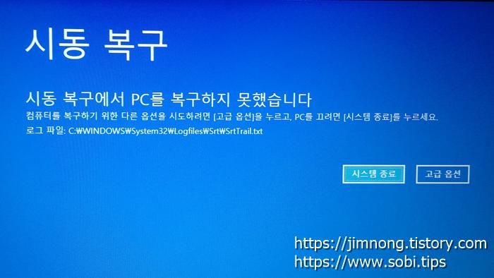 윈도우10 부팅 실패 복구 해결