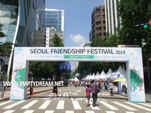 서울에서 즐기는 세계의 음식과 공연: 서울세계도시문화축제