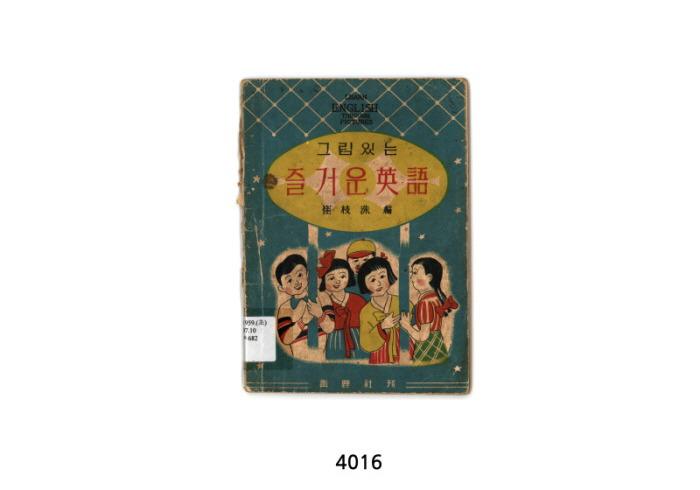 1959년 교과서 역사 표지 그림있는 즐거운 영어