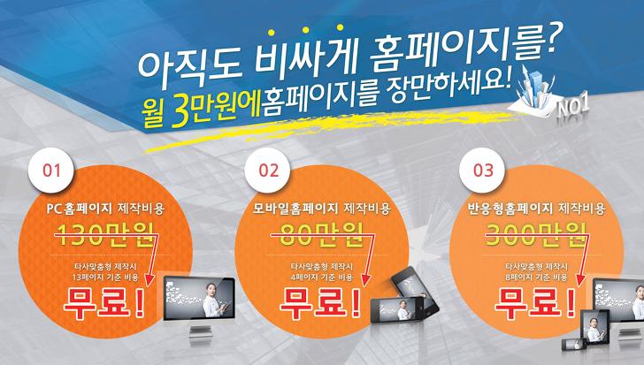 기업홈페이지 월 3만원에 임대가 아닌 소유로!(feat.무료홈페이지제작)