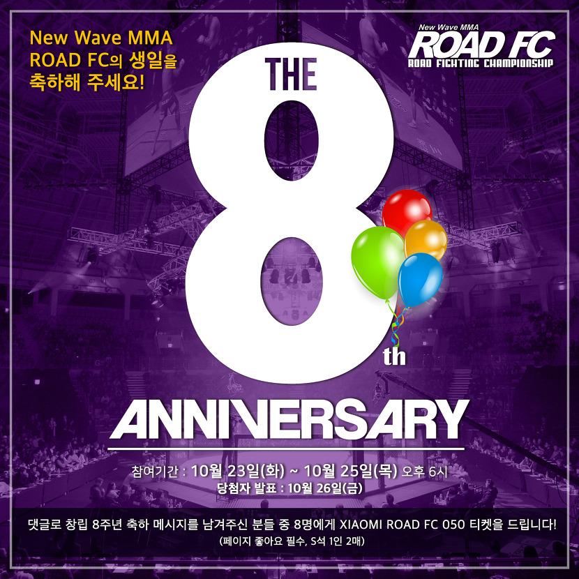 ROAD FC, 창립 8주년 기념 이벤트