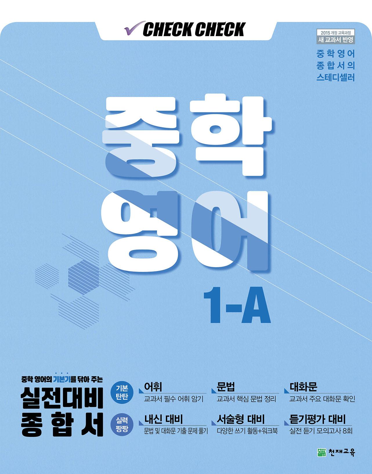 체크체크 중학 영어 1-A 답지 (2020)
