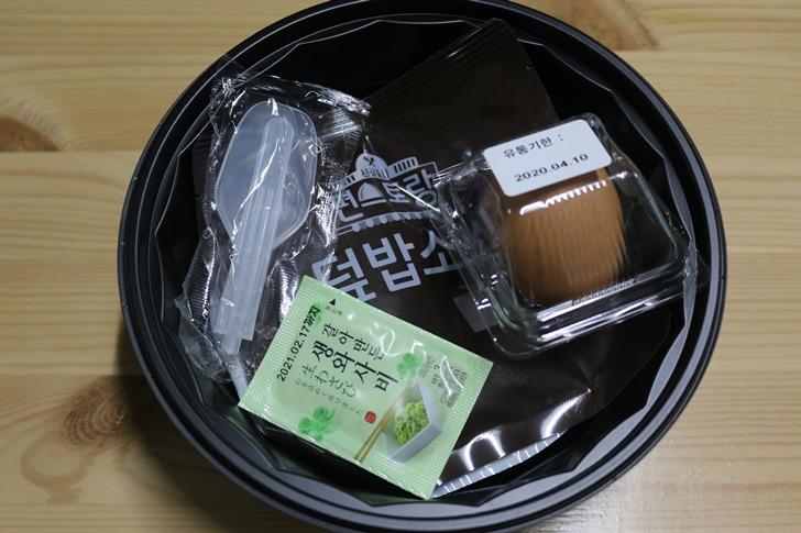 편스토랑 수란덮밥 먹어본 후기 만능간장소스