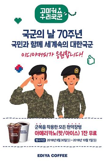국군의날 이디야커피 무료