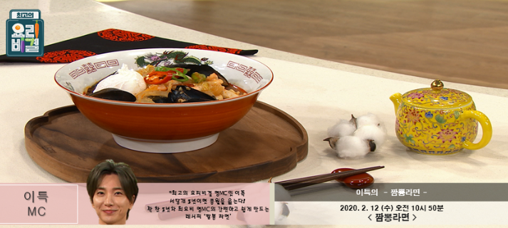 최고의요리비결 이특의 짬뽕라면 레시피 만드는법 2월12일 방송 EBS최고의요리비결레시피