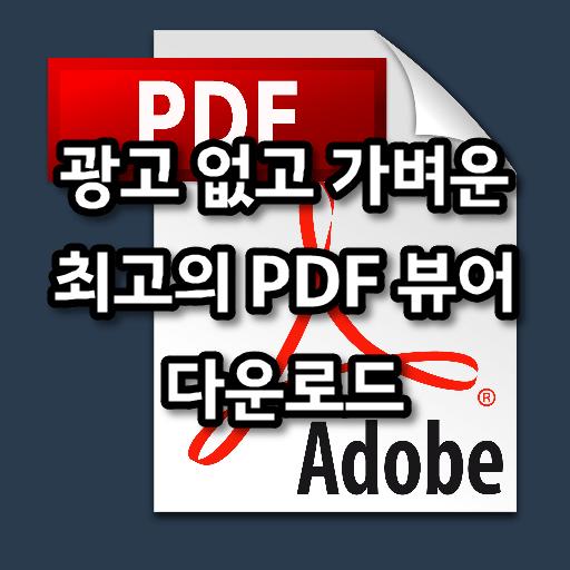 핸드폰 pdf 뷰어 다운로드