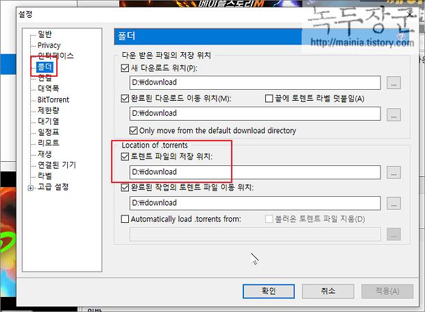유토렌트 uTorrent 실행 파일 위치 찾기