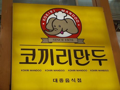 수원 만두 맛집 생활의달인 코끼리만두