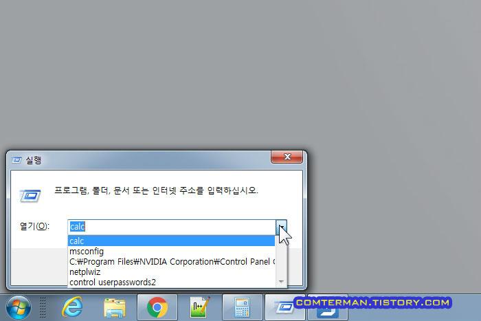 윈도우 실행창 열기 기록