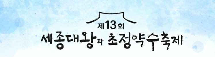 청주] 초정약수축제, 5월 31일부터!