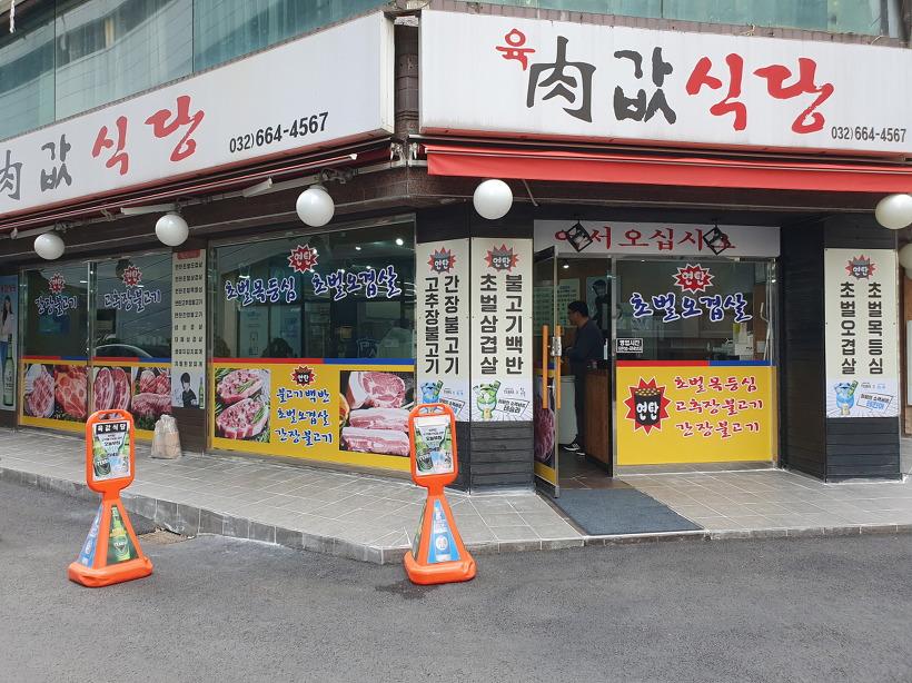 부천 육갑식당 - 2