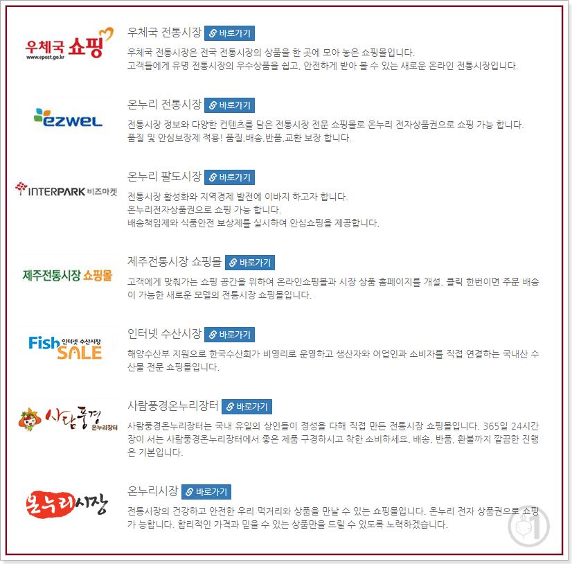 온누리상품권 온라인 사용처(전통시장관)