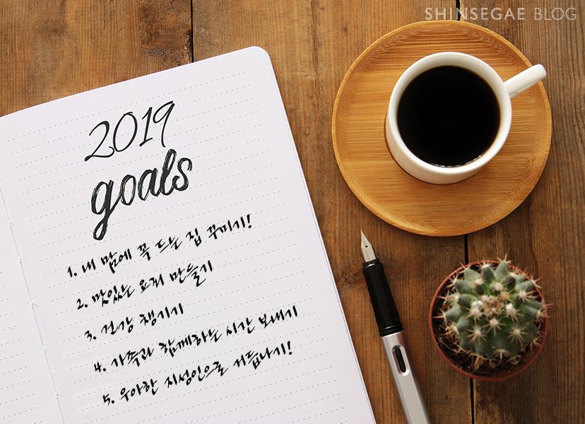 작심삼일 NO! 신년 다짐을 도와줄 신세계 아카데미