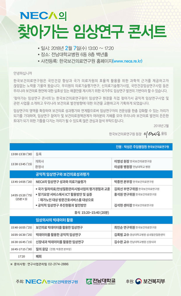 2018년 제1회(7차) 찾아가는 임상연구 콘서트 개최