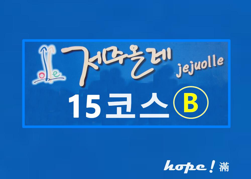 [제주올레 걷기여행]제15B코스: 한림~고내올레