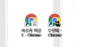 구글 크롬 사용자 추가 및 설정 방법