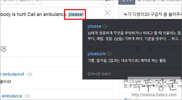 네이버 번역기 다양한 사용법, 하나씩 알아봐요.