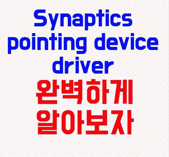 synaptics pointing enhance service