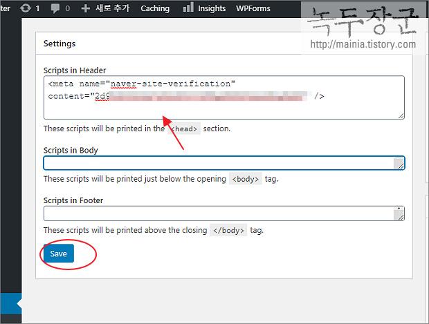 워드프레스(Wordpress) 웹 사이트 Head 에 메타태그 추가하는 방법