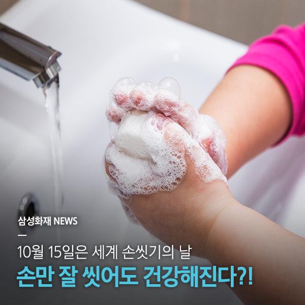 세계 손씻기의 날, 손만 잘 씻어도 질병 걸릴 확률이 25%나 낮아진다고요?