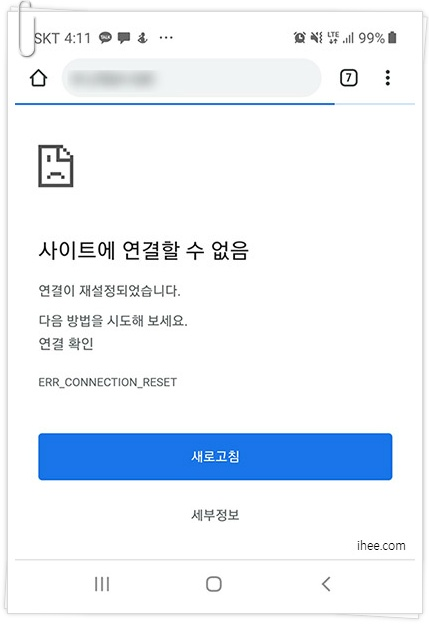 ERR CONNECTION RESET 에러가 발생하는 모습