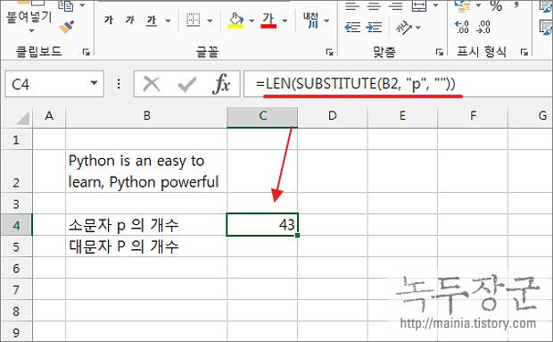 엑셀 Excel 특정 문자 세는 방법, LEN과 SUBSTITUTE 함수 사용