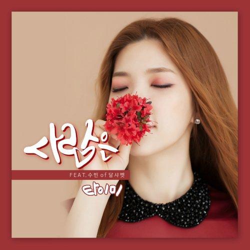 Tymee – Love is (Feat. Subin) Lyrics [English, Romanization]