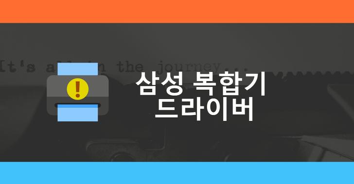 삼성 복합기 드라이버 다운로드