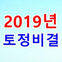 2019년 공짜 토정비결