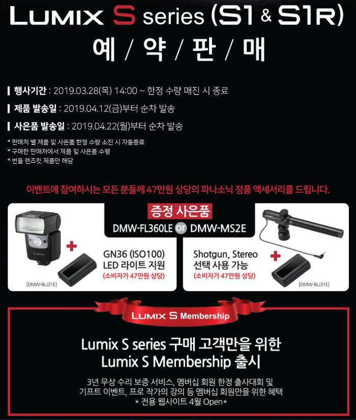 panasonic Lumix S series (S1 & S1R) 예약판매