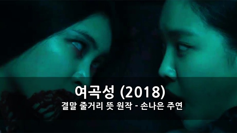 2018 영화 여곡성 결말 줄거리 뜻 원작 - 손나은 주연