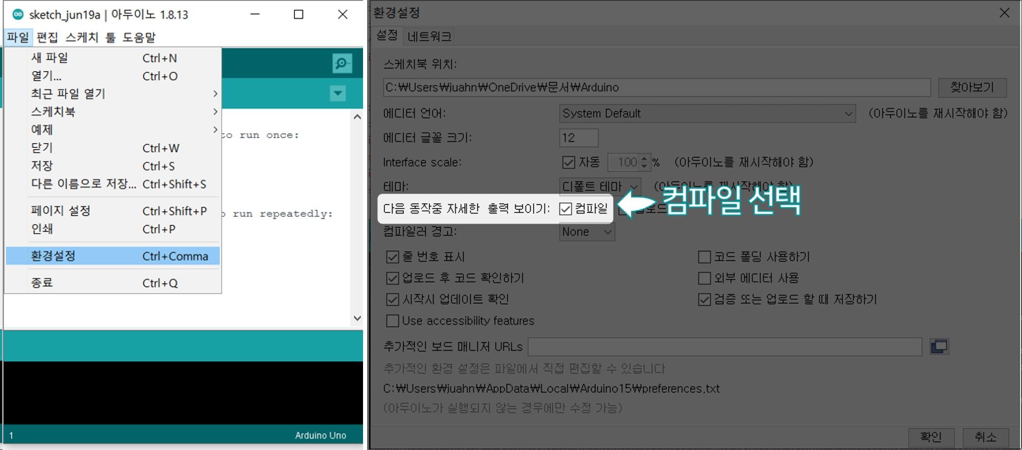 아두이노 컴파일 자세한 출력 보이기 설정