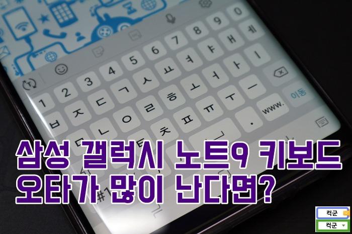 갤럭시 노트9 키보드,노트9자판,노트9 자판오타,노트9 키보드 설정