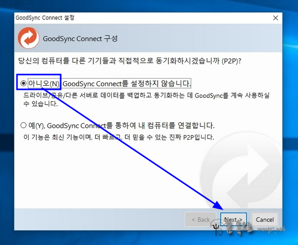GoodSync Connect 구성