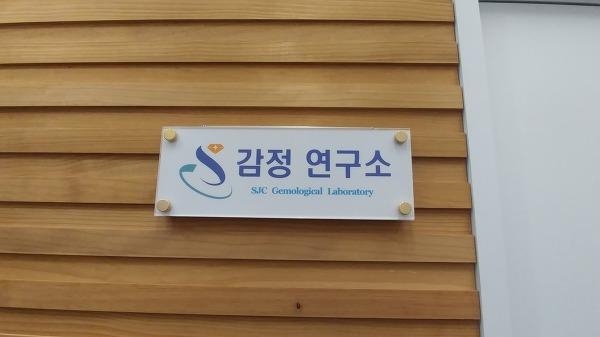 서울주얼리지원센터 감정연구소