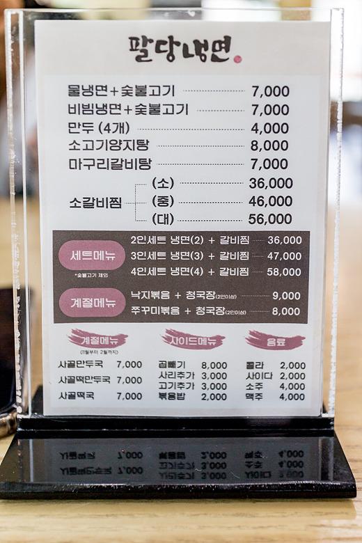 팔당냉면 메뉴