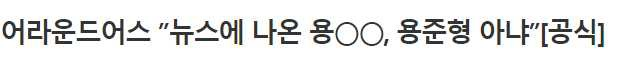 정준영승리용준형영상4