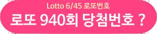 로또645 로또당첨번호 940회 확인