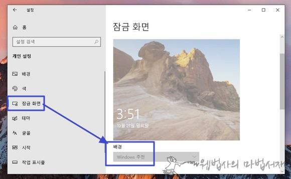 윈도우10 잠금화면 배경 Windows 추천